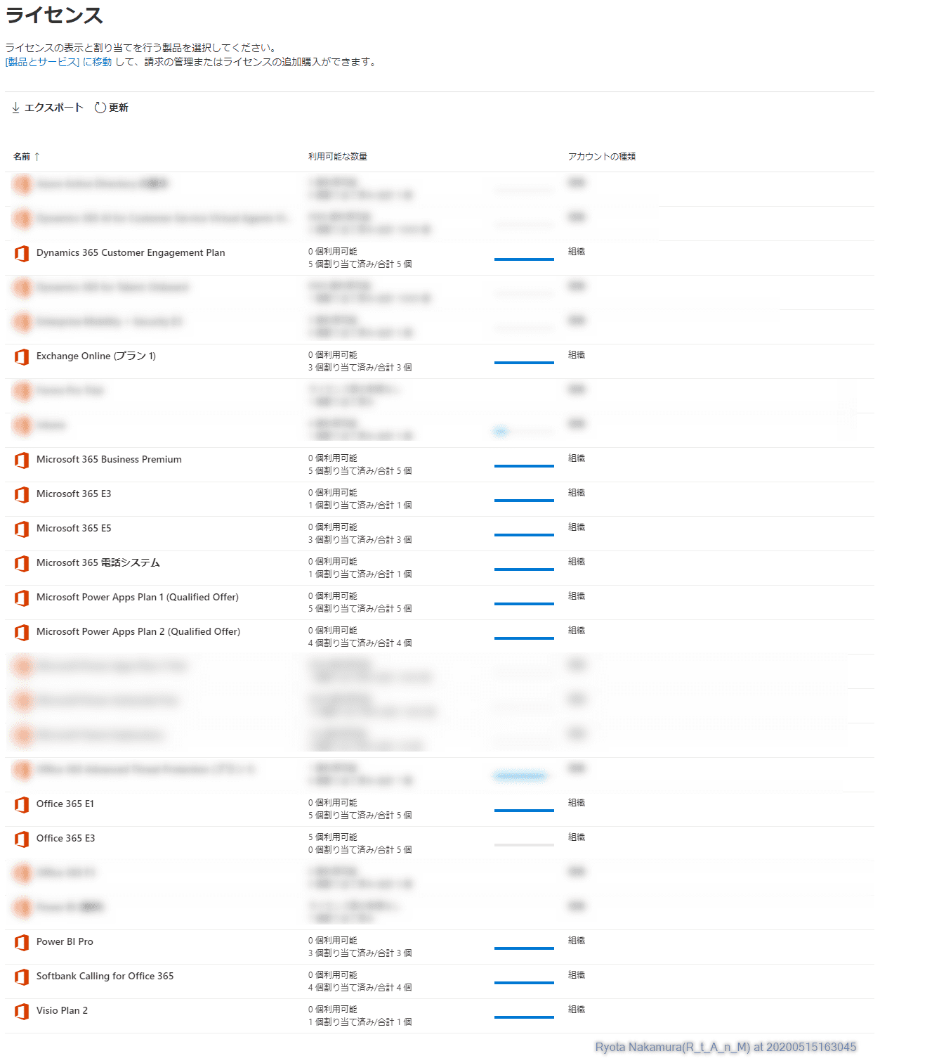 Microsoft 365 ライセンス見積