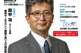 雑誌「ふくおか経済」に掲載